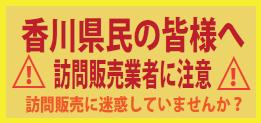 香川県内の訪問販売業者に注意 注意喚起