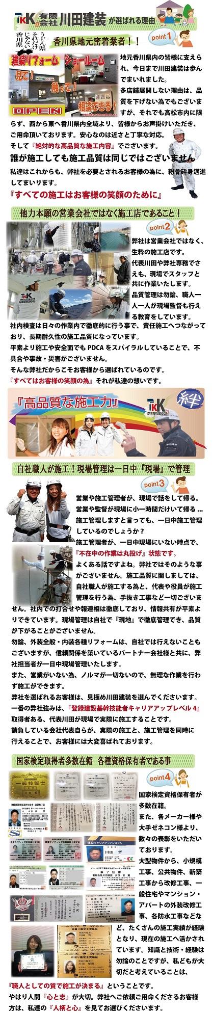 川田建装部長のブログ