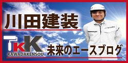 川田悠人のブログ